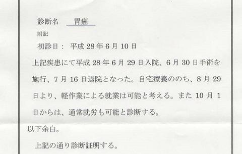 スキャン_20160810.jpg