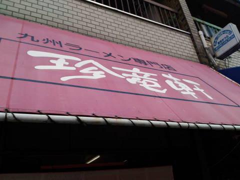 P_20160410_105721.JPG