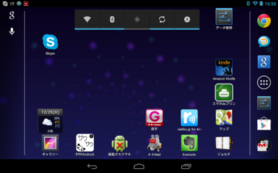 Screenshot_2012-12-25-16-56-43.png